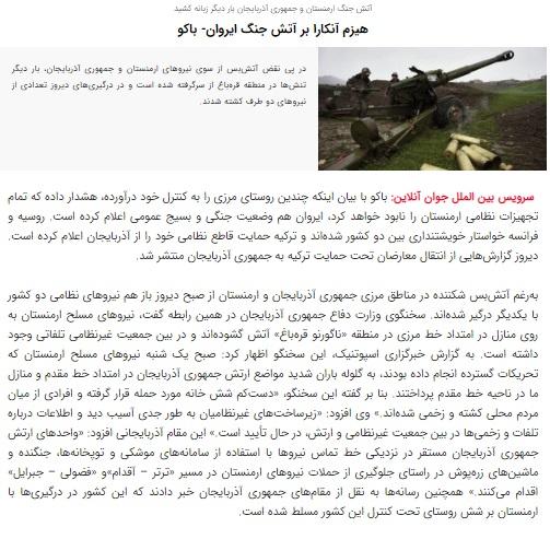 مانشيت إيران: تطور أزمة ناغورنو- كاراباخ يُهدد أمن طهران 7