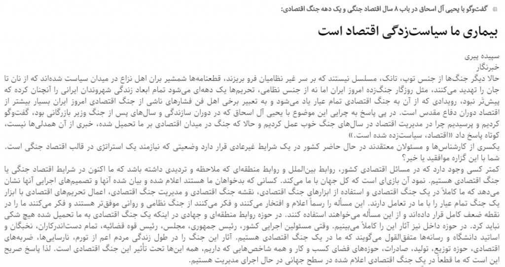 مانشيت إيران: تطور أزمة ناغورنو- كاراباخ يُهدد أمن طهران 9