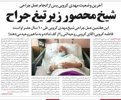 مانشيت إيران: تطور أزمة ناغورنو- كاراباخ يُهدد أمن طهران 8