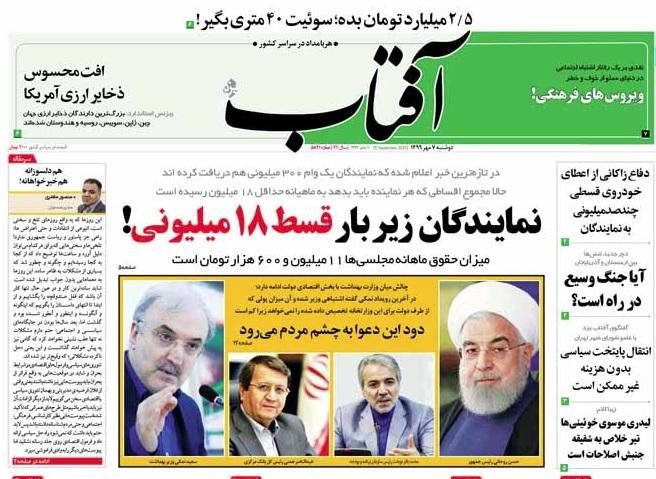 مانشيت إيران: تطور أزمة ناغورنو- كاراباخ يُهدد أمن طهران 3
