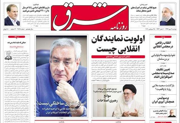 مانشيت إيران: تطور أزمة ناغورنو- كاراباخ يُهدد أمن طهران 6