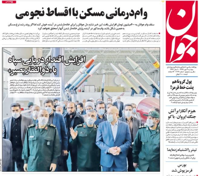 مانشيت إيران: تطور أزمة ناغورنو- كاراباخ يُهدد أمن طهران 4
