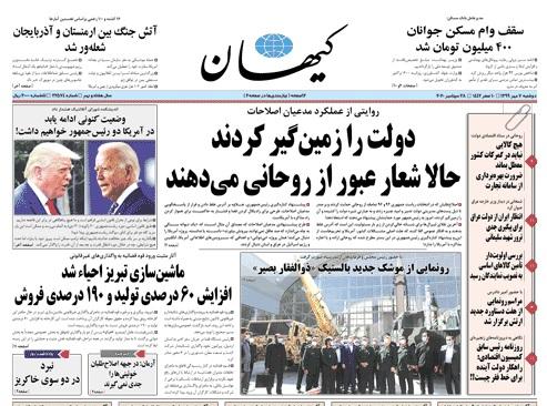 مانشيت إيران: تطور أزمة ناغورنو- كاراباخ يُهدد أمن طهران 2