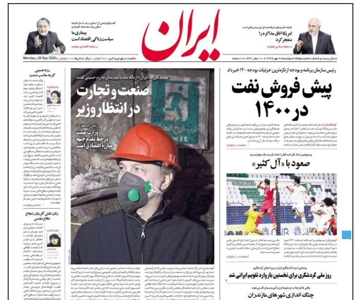 مانشيت إيران: تطور أزمة ناغورنو- كاراباخ يُهدد أمن طهران 5