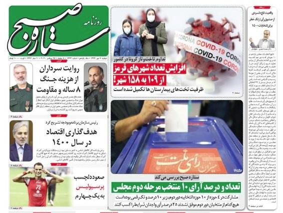 مانشيت إيران: تطور أزمة ناغورنو- كاراباخ يُهدد أمن طهران 1