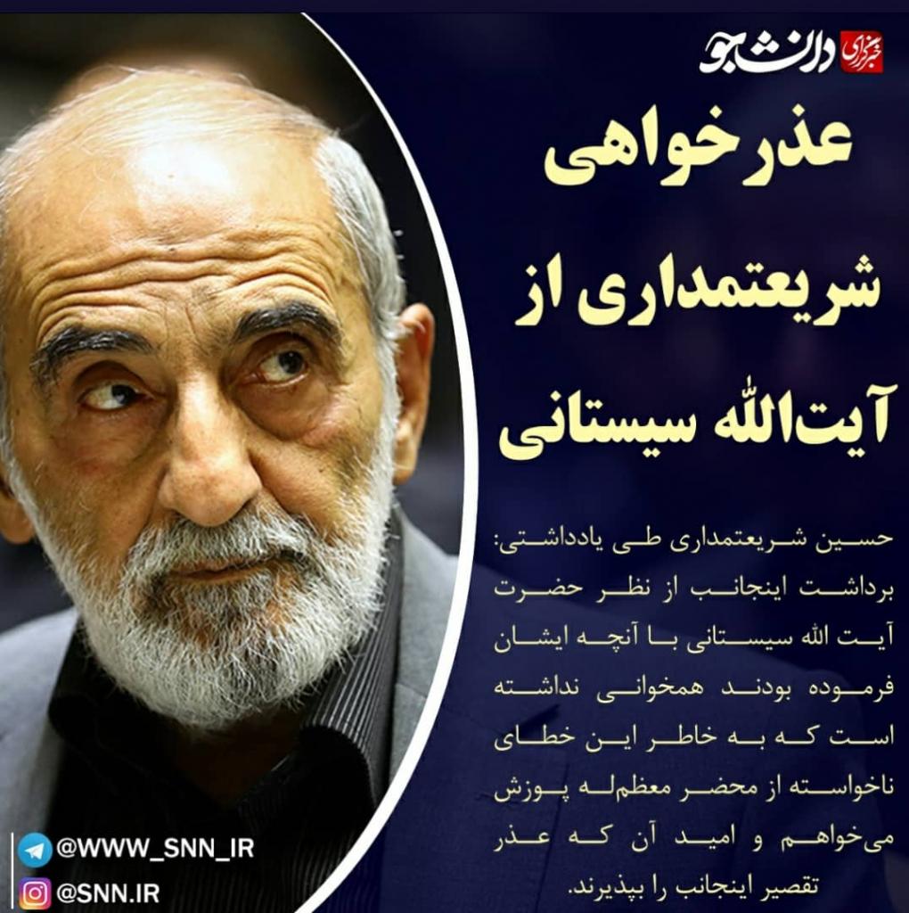 انتقاد السيستاني في صحيفة إيرانية يثير بلبلة بين طهران وبغداد 1