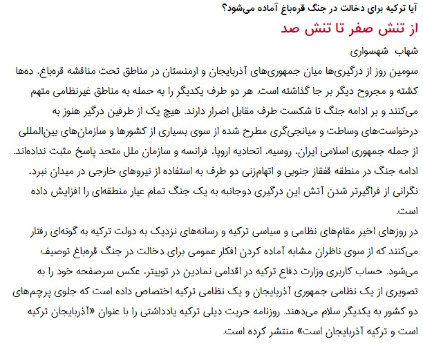 مانشيت إيران: انتقادات للموقف التركي من الحرب في جنوب القوقاز 7