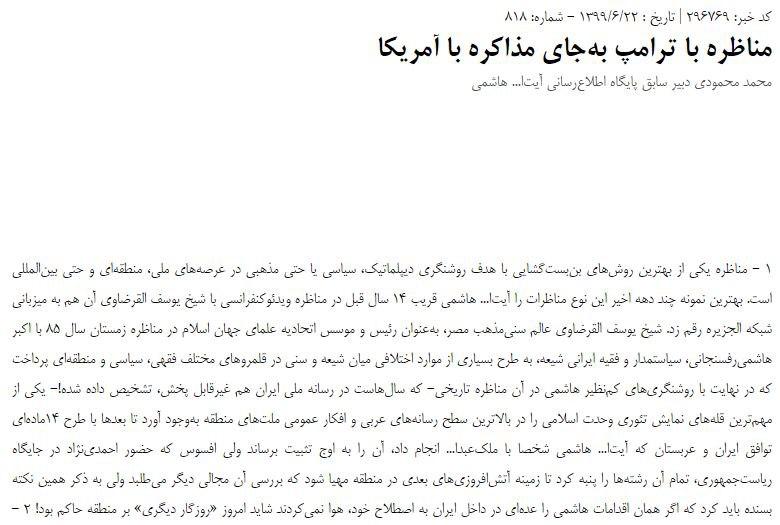 مانشيت إيران: هل ستمارس طهران المرونة البطولية من جديد؟ 8