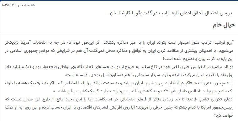 مانشيت إيران: هل ستمارس طهران المرونة البطولية من جديد؟ 7