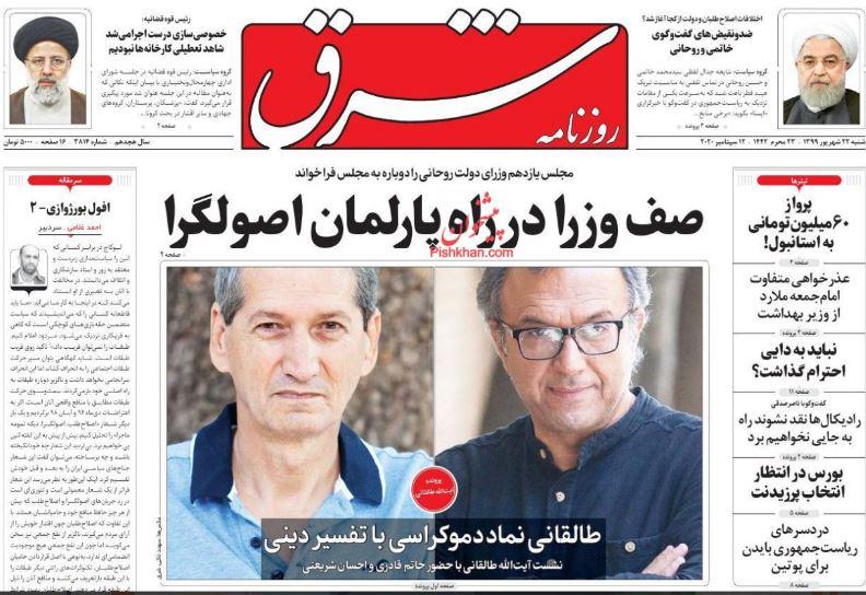 مانشيت إيران: هل ستمارس طهران المرونة البطولية من جديد؟ 3
