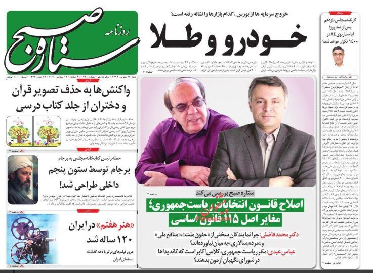 مانشيت إيران: هل ستمارس طهران المرونة البطولية من جديد؟ 2