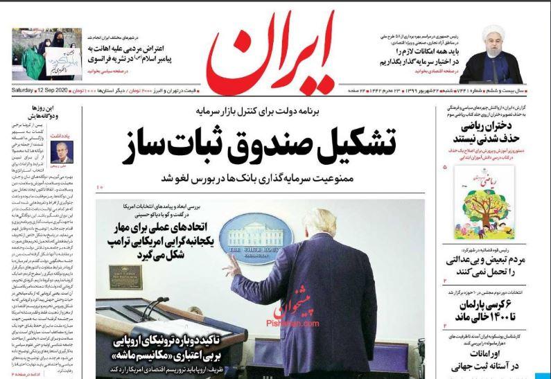 مانشيت إيران: هل ستمارس طهران المرونة البطولية من جديد؟ 1