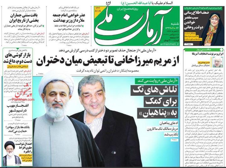 مانشيت إيران: هل ستمارس طهران المرونة البطولية من جديد؟ 4
