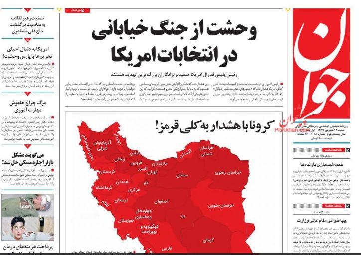 مانشيت إيران: ما هي سيناريوهات مستقبل النزاع الأميركي-الإيراني حول آلية الزناد؟ 1