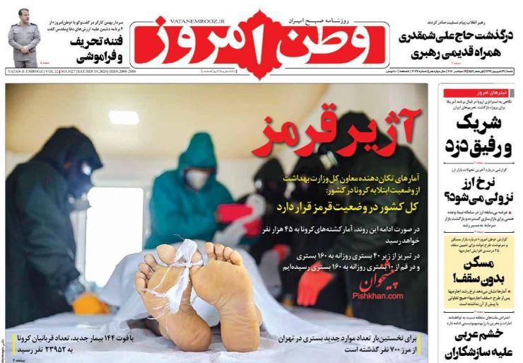 مانشيت إيران: ما هي سيناريوهات مستقبل النزاع الأميركي-الإيراني حول آلية الزناد؟ 2