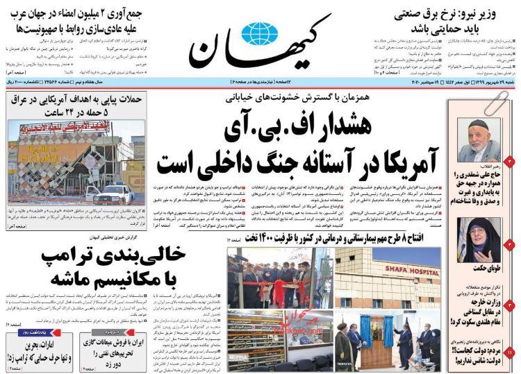 مانشيت إيران: ما هي سيناريوهات مستقبل النزاع الأميركي-الإيراني حول آلية الزناد؟ 5