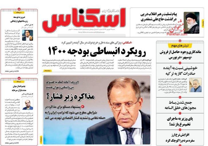 مانشيت إيران: ما هي سيناريوهات مستقبل النزاع الأميركي-الإيراني حول آلية الزناد؟ 7