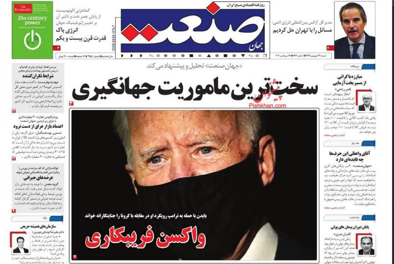 مانشيت إيران: ما هي سيناريوهات مستقبل النزاع الأميركي-الإيراني حول آلية الزناد؟ 6