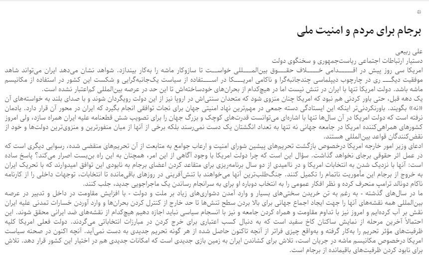 مانشيت إيران: ما هي سيناريوهات مستقبل النزاع الأميركي-الإيراني حول آلية الزناد؟ 9