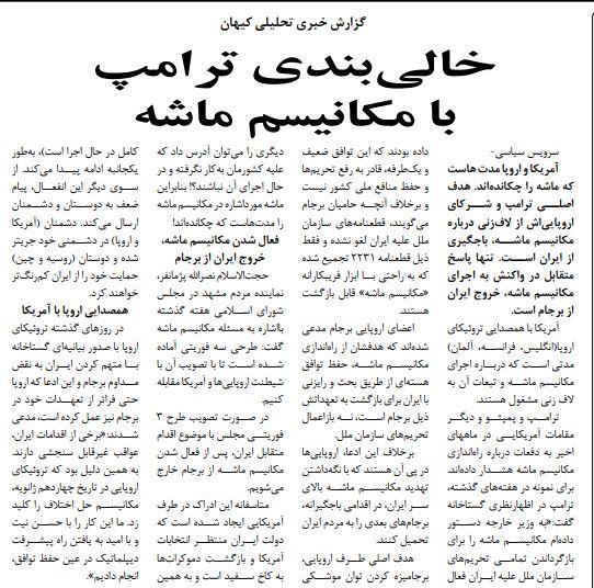مانشيت إيران: ما هي سيناريوهات مستقبل النزاع الأميركي-الإيراني حول آلية الزناد؟ 8