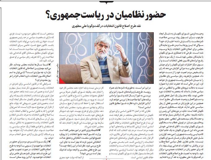 مانشيت إيران: ما هي سيناريوهات مستقبل النزاع الأميركي-الإيراني حول آلية الزناد؟ 11