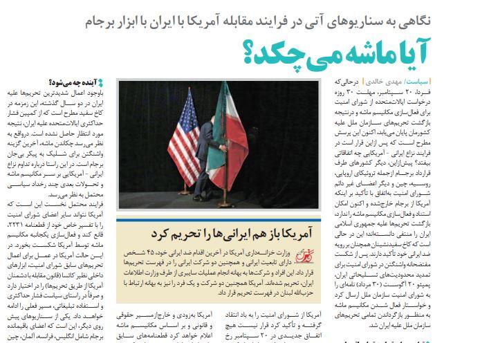 مانشيت إيران: ما هي سيناريوهات مستقبل النزاع الأميركي-الإيراني حول آلية الزناد؟ 10