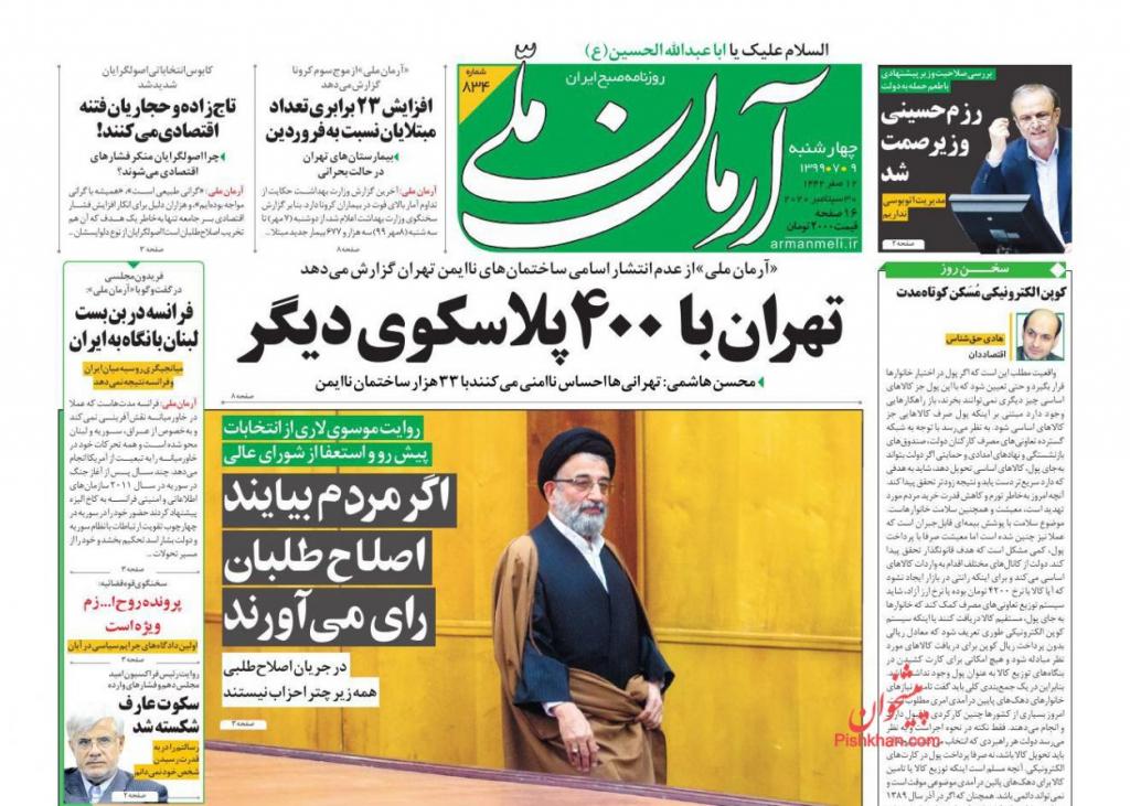 مانشيت إيران: انتقادات للموقف التركي من الحرب في جنوب القوقاز 1