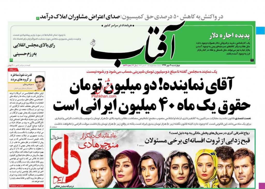 مانشيت إيران: انتقادات للموقف التركي من الحرب في جنوب القوقاز 3