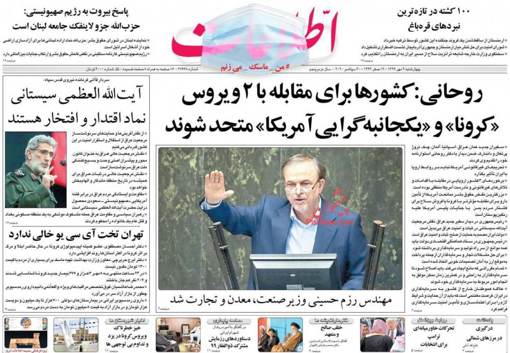 مانشيت إيران: انتقادات للموقف التركي من الحرب في جنوب القوقاز 4