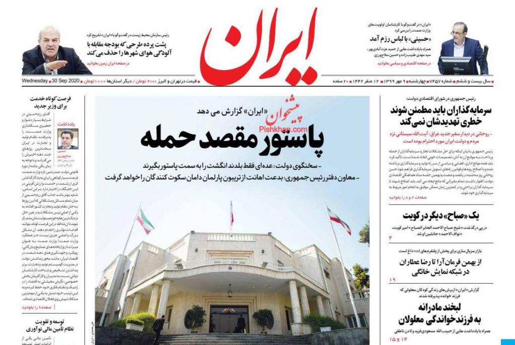 مانشيت إيران: انتقادات للموقف التركي من الحرب في جنوب القوقاز 5
