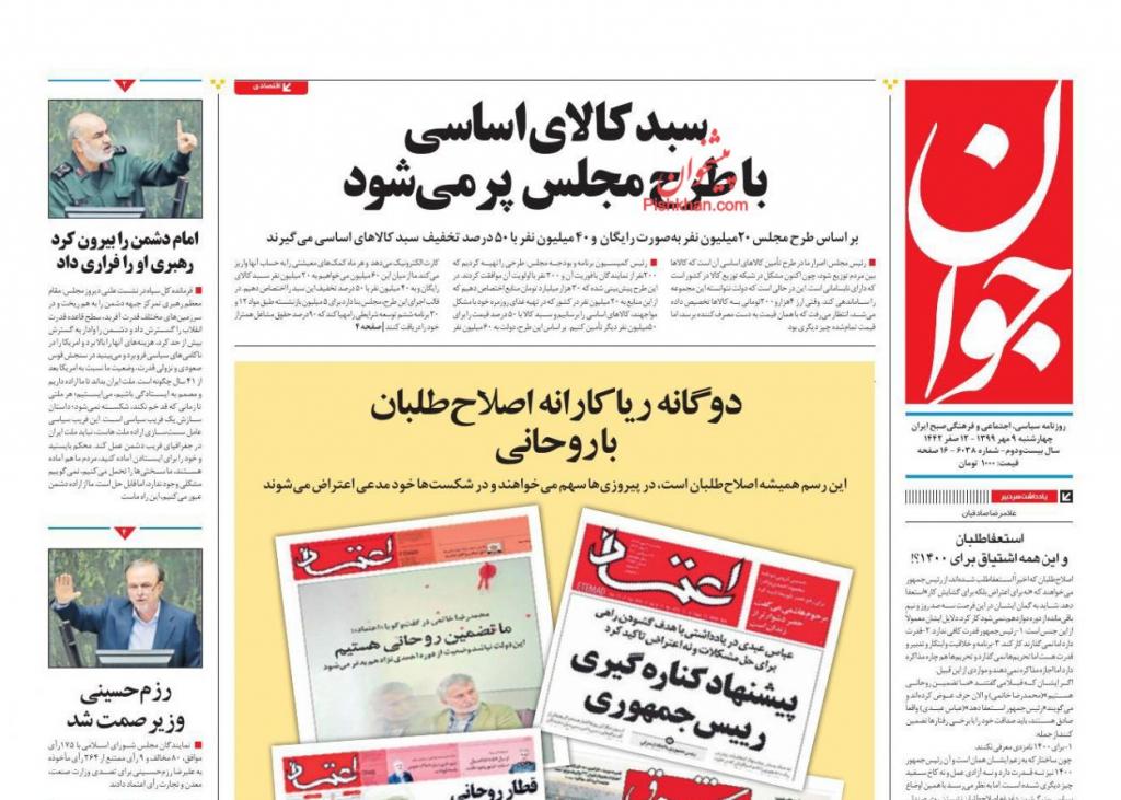 مانشيت إيران: انتقادات للموقف التركي من الحرب في جنوب القوقاز 6