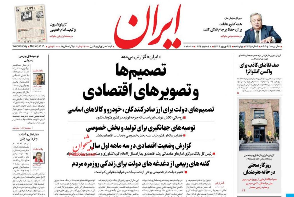 مانشيت إيران: تحركات برلمانية لإلزام الحكومة بالانسحاب من الاتفاق النووي 6