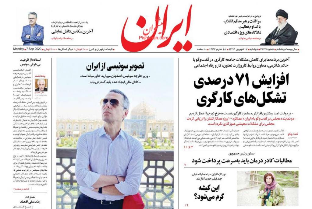 مانشيت إيران: زيارة كاسيس إلى إيران.. لماذا يجب التقارب مع سويسرا؟ 6