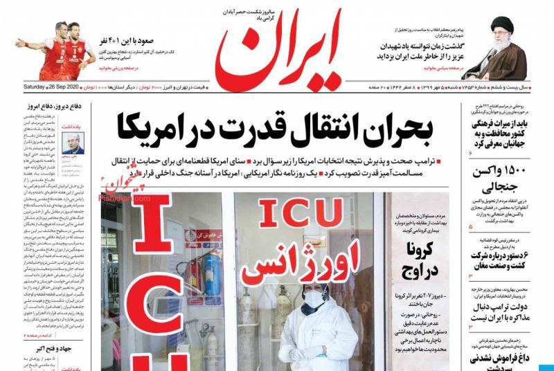 مانشيت إيران: أوروبا تستكمل حلقة الضغوط الأميركية على إيران 6