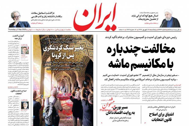 مانشيت إيران: هل تخدم التحركات الأميركية في مجلس الأمن الموقف الإيراني؟ 2