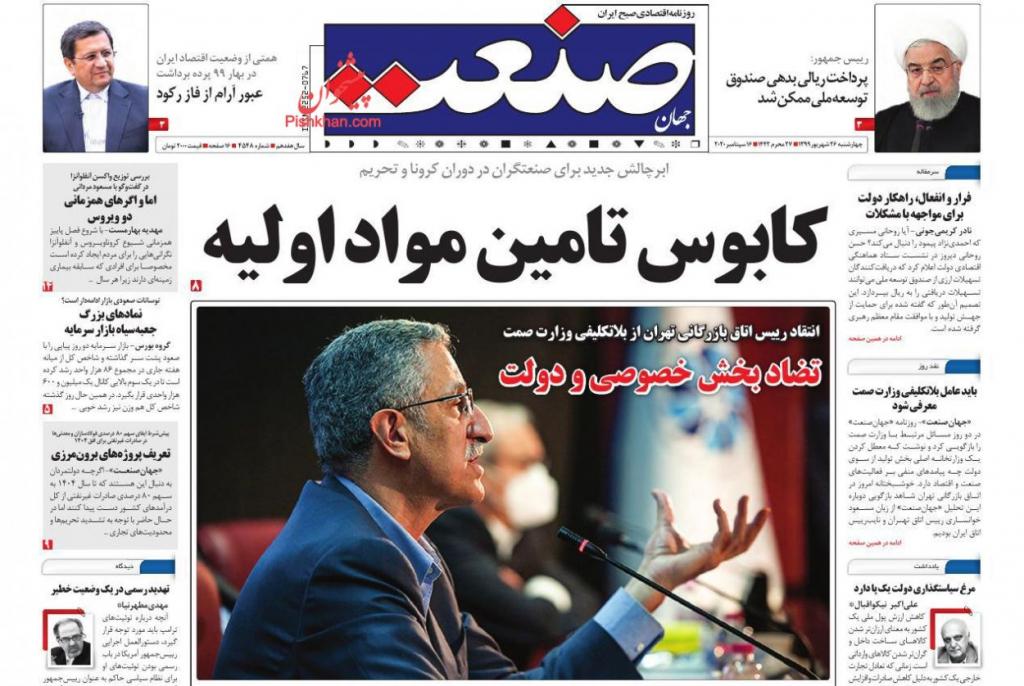 مانشيت إيران: تحركات برلمانية لإلزام الحكومة بالانسحاب من الاتفاق النووي 7