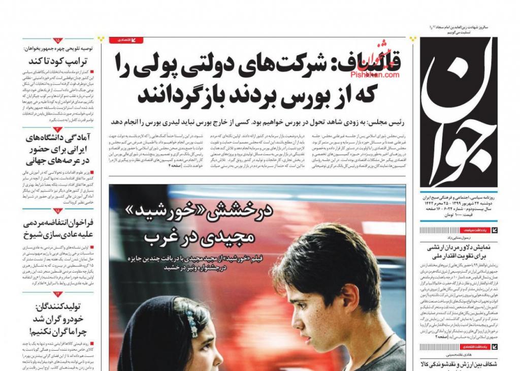 مانشيت إيران: فشل الإصلاحيين والأصوليين.. هل حان دور مرشحي الرئاسة العسكريين؟ 3