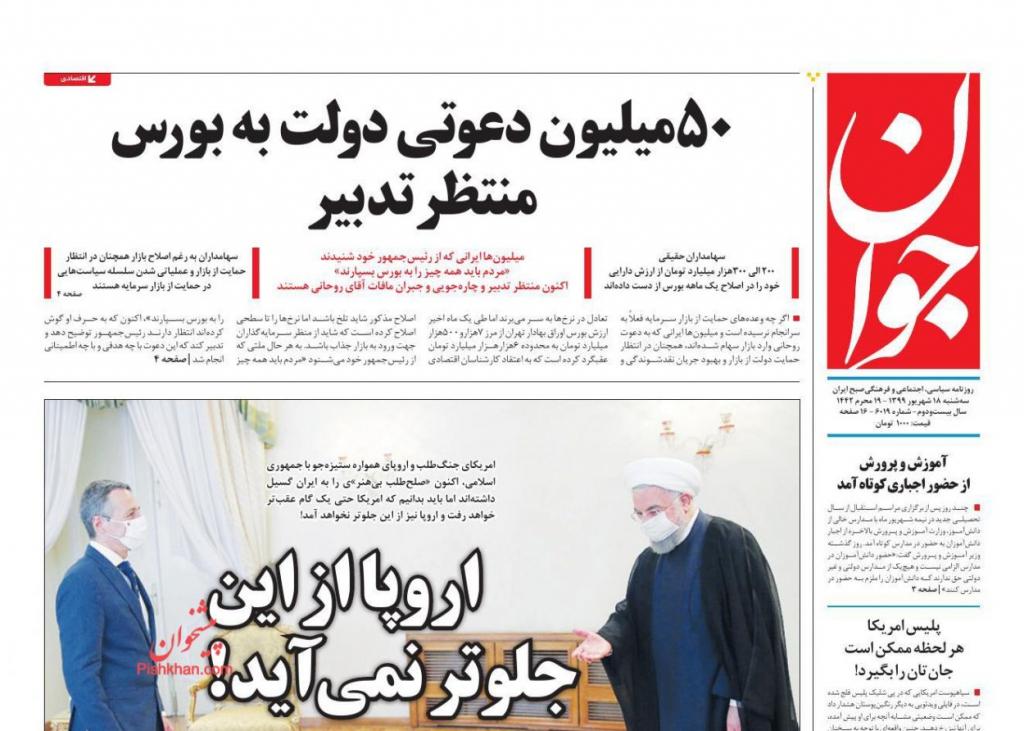 مانشيت إيران: إيران وانتخابات الرئاسة المقبلة.. هل يكون ظريف رجل المرحلة؟ 5
