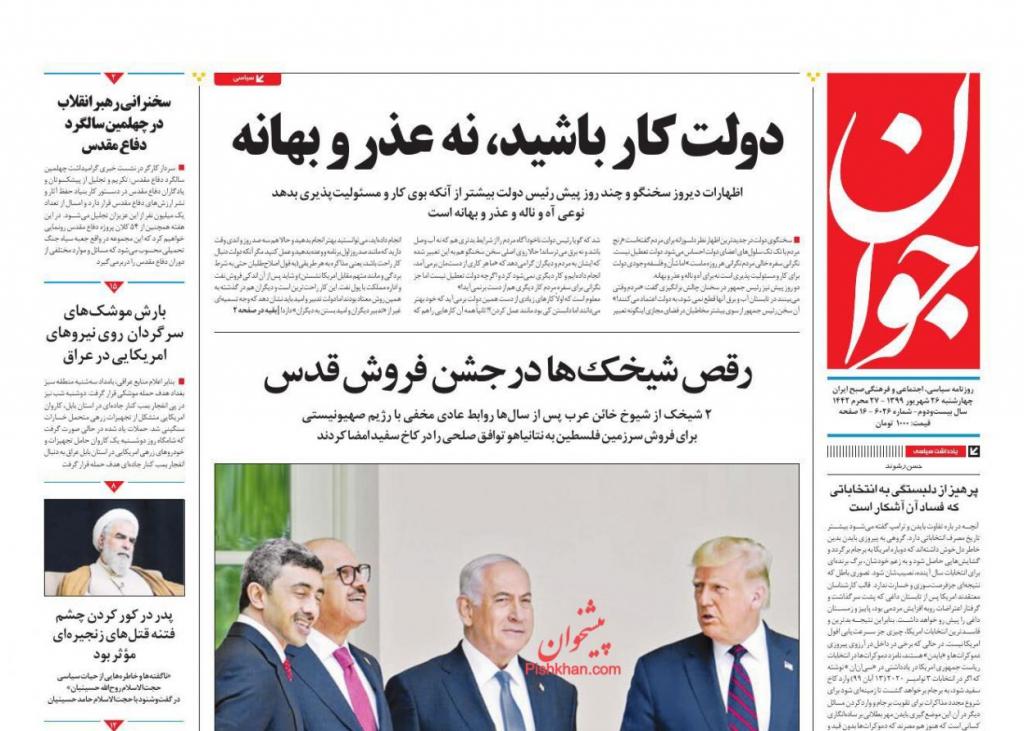 مانشيت إيران: تحركات برلمانية لإلزام الحكومة بالانسحاب من الاتفاق النووي 8