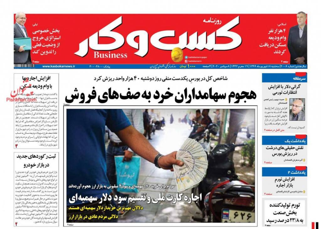 مانشيت إيران: إيران وانتخابات الرئاسة المقبلة.. هل يكون ظريف رجل المرحلة؟ 7