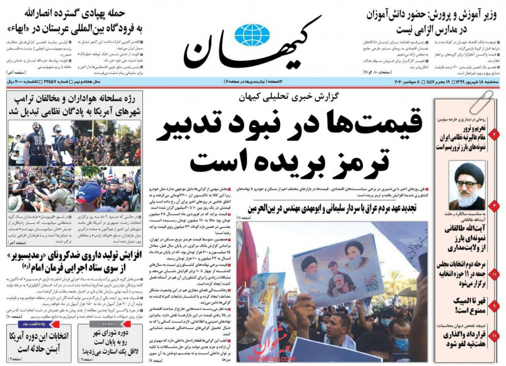 مانشيت إيران: إيران وانتخابات الرئاسة المقبلة.. هل يكون ظريف رجل المرحلة؟ 8
