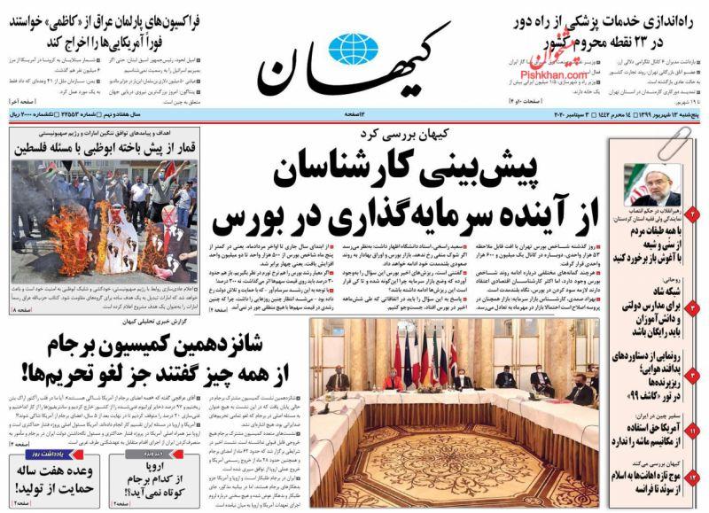 مانشيت إيران: هل تخدم التحركات الأميركية في مجلس الأمن الموقف الإيراني؟ 4
