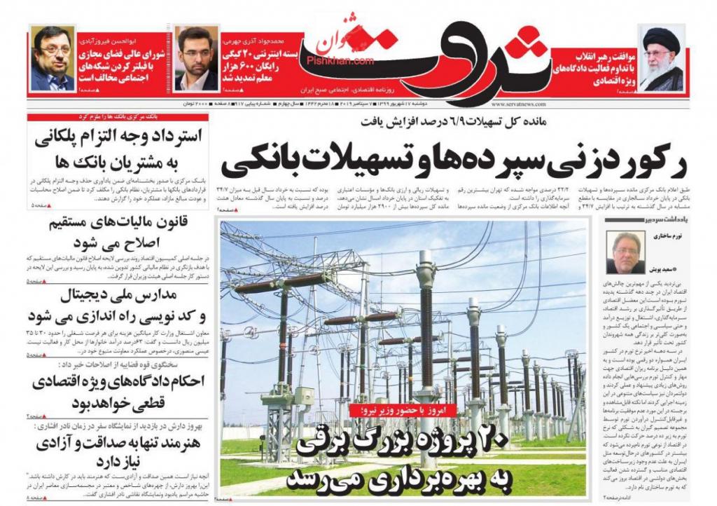 مانشيت إيران: زيارة كاسيس إلى إيران.. لماذا يجب التقارب مع سويسرا؟ 2