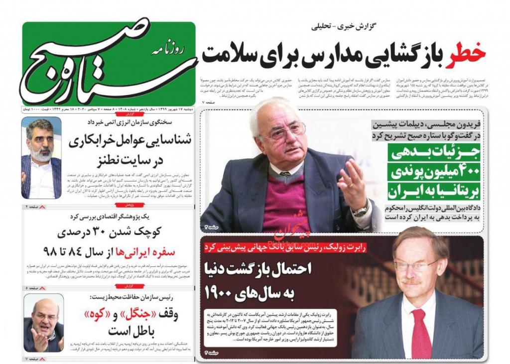 مانشيت إيران: زيارة كاسيس إلى إيران.. لماذا يجب التقارب مع سويسرا؟ 4