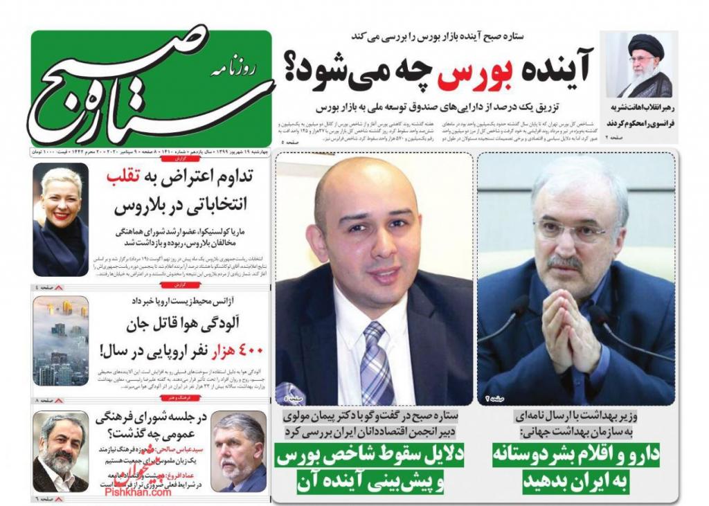 مانشيت إيران: الإصلاحيون بين مطرقة مجلس صيانة الدستور وسندان روحاني 6