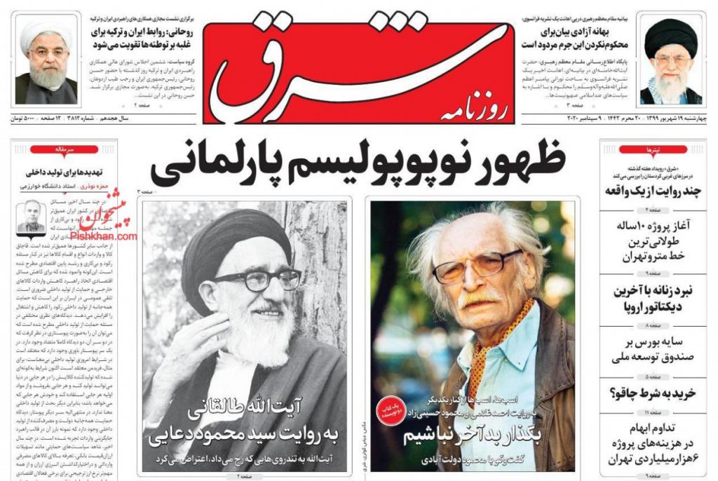 مانشيت إيران: الإصلاحيون بين مطرقة مجلس صيانة الدستور وسندان روحاني 7