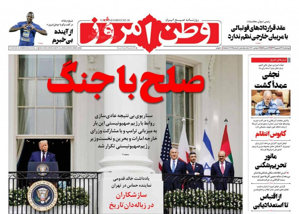 مانشيت إيران: تحركات برلمانية لإلزام الحكومة بالانسحاب من الاتفاق النووي 9