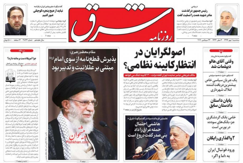 مانشيت إيران: ترامب يضغط على إيران وعينه على الدعم الصهيوني في الانتخابات 1