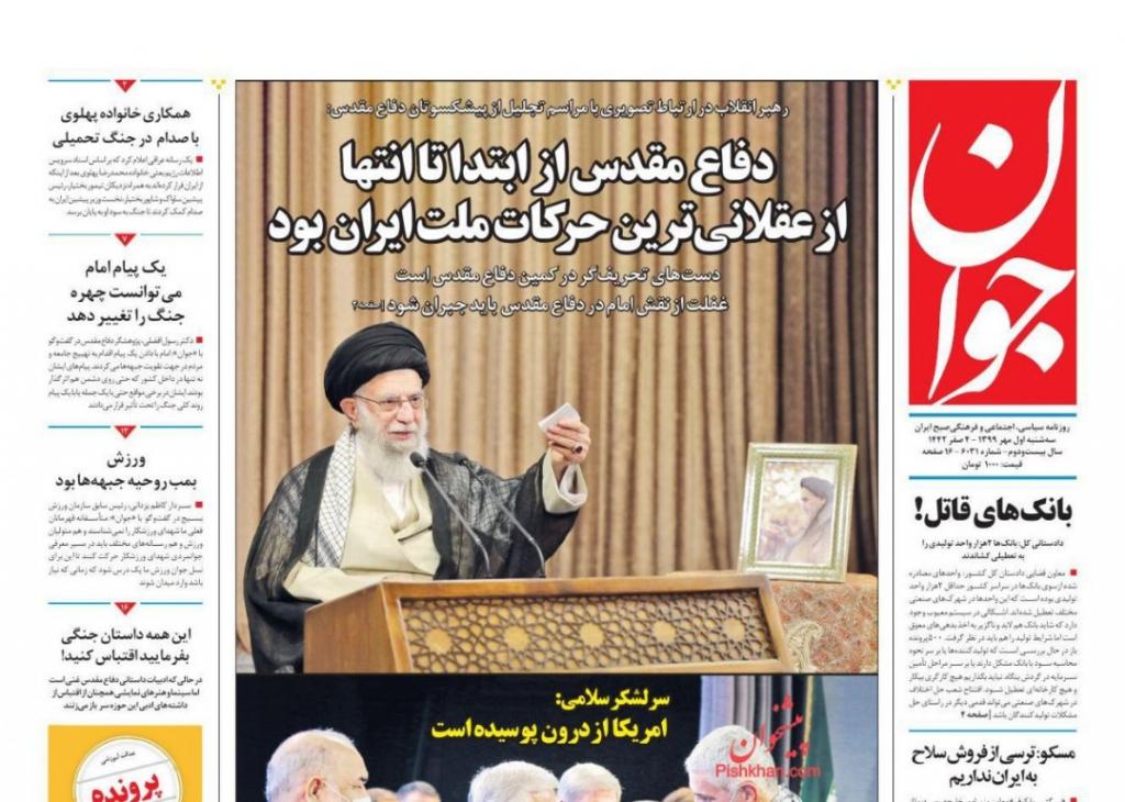 مانشيت إيران: ترامب يضغط على إيران وعينه على الدعم الصهيوني في الانتخابات 4