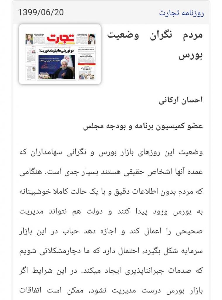 مانشيت إيران: بايدن وإيران.. هل يتتبع خطى أوباما؟ 9
